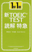 1駅1題新TOEIC TEST読解特急
