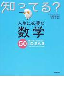 人生に必要な数学50 (知ってる?)