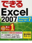 できるExcel 2007