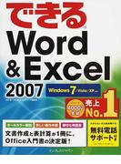 できるWord & Excel 2007