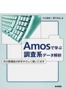 Amosで学ぶ調査系データ解析 共分散構造分析をやさしく使いこなす