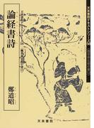 論経書詩 (天来書院テキストシリーズ 魏晋南北朝の書)