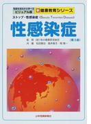 性感染症 ストップ・性感染症〈Sexually Transmitted Diseases〉 第3版 (写真を見ながら学べるビジュアル版新健康教育シリーズ)