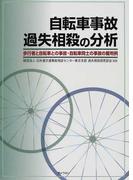 自転車事故過失相殺の分析 歩行者と自転車との事故・自転車同士の事故の裁判例
