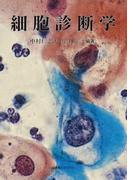 細胞診断学