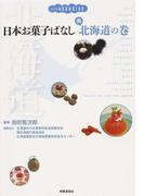 日本お菓子ばなし 南北海道の巻