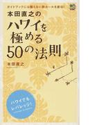本田直之のハワイを極める50の法則 (ハワイでもレバレッジ!)