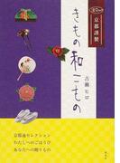 きもの和こもの (淡交ムック 京都謹製)(淡交ムック)