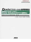 Oracleアプリケーション品質管理技法 Webアプリケーション/Oracle Databaseのテスト品質向上