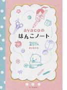 ayacoのはんこノート