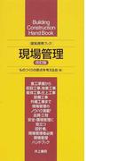 現場管理 改訂版 (建築携帯ブック)