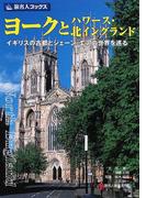 ヨークとハワース・北イングランド イギリスの古都とジェーン・エアの世界を巡る 第3版 (旅名人ブックス)