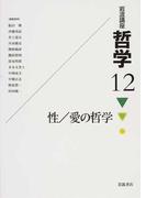 岩波講座哲学 12 性/愛の哲学