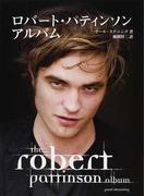 ロバート・パティンソン・アルバム (INFAS BOOKS STUDIO VOICE BOOKS)
