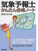 気象予報士かんたん合格ノート 文系で数学・物理が弱くても受かる!