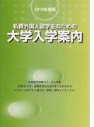 私費外国人留学生のための大学入学案内 2010年度版