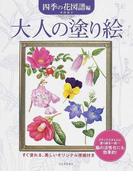 大人の塗り絵 すぐ塗れる、美しいオリジナル原画付き 四季の花図譜編