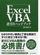 Excel VBA逆引きハンドブック