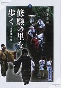 修験の里を歩く 北信濃小菅 (高志書院選書)