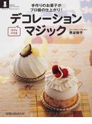 デコレーションマジック 手作りのお菓子がプロ級の仕上がり! コツとバリエ (旭屋出版MOOK おうちでプチ・パティシェ)