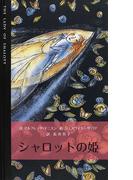 シャロットの姫 詩の絵本