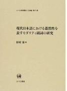 現代日本語における蓋然性を表すモダリティ副詞の研究 (ひつじ研究叢書)