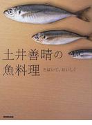 土井善晴の魚料理 さばいて、おいしく
