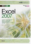 情報活用Excel 2007 (30時間アカデミック)
