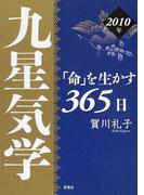 九星気学 「命」を生かす365日 2010年
