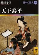 日本の歴史 16 天下泰平 (講談社学術文庫)(講談社学術文庫)