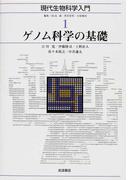 現代生物科学入門 1 ゲノム科学の基礎