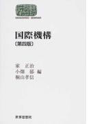 国際機構 第4版 (SEKAISHISO SEMINAR)