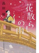 花散らしの雨 (ハルキ文庫 時代小説文庫 みをつくし料理帖)(ハルキ文庫)