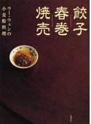 餃子 春巻 焼売 (ウー・ウェンの小麦粉料理)