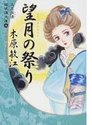 望月の祭り (YOU漫画文庫 大正浪漫探偵譚文庫)