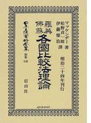 日本立法資料全集 別巻540 羅英佛蘇各國比較法理論