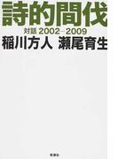 詩的間伐 対話2002−2009