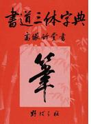 書道三体字典 第7版増訂版
