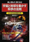 宇宙と地球を動かす科学の法則 大人のための科学入門 楽しく読んで、賢くなる!
