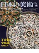 日本の美術 No.522 正倉院の宝飾鏡