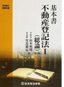 基本書不動産登記法 第3版 1 総論 (司法書士受験双書)