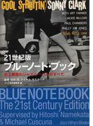 21世紀版ブルーノート・ブック 史上最強のジャズ・レーベルのすべて (ジャズ批評ブックス)