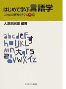はじめて学ぶ言語学 ことばの世界をさぐる17章