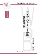 ライフストーリー分析 質的調査入門 (早稲田社会学ブックレット 社会調査のリテラシー)