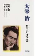 太宰治 哲学的文学論 (文化学docu.)