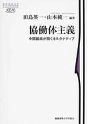 協働体主義 中間組織が開くオルタナティブ (慶應義塾大学東アジア研究所叢書)