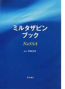 ミルタザピンブック NaSSA