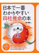 日本で一番わかりやすい四柱推命の本