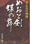 めおと剣蝶の舞 京 北白川物語
