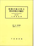 保険の独立性と資本市場との融合 (保険学シリーズ)